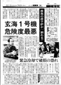 Tokuhou20110702~1