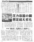 Tokuhou20110702~2~1