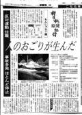 Tokuhou20110704