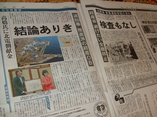 Tokyonews0817