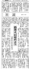 20111127社説mini