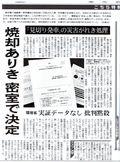 東京新聞特報部2012年1月21日-1