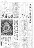 東京新聞2012年2月24日mini