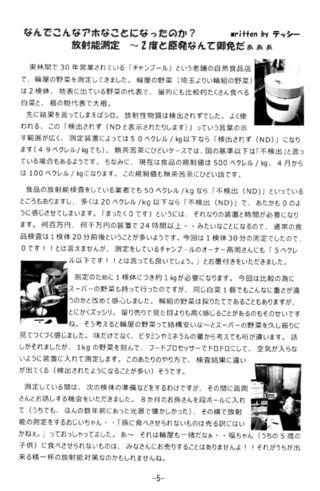 輪屋通信27号2012年3月mini