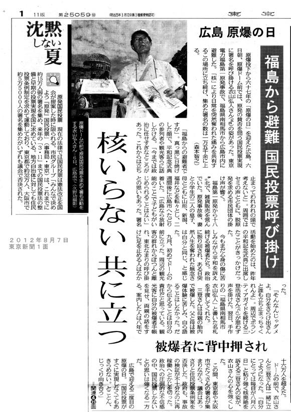 東京新聞8月7日広島国民投票mini