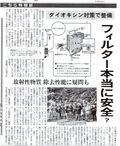 東京新聞特報部2012年1月21日-2mini