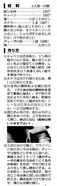Okuragyouzamini