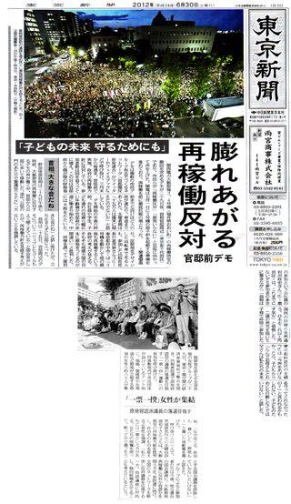 東京新聞0630官邸前デモと一票一揆mini