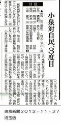 埼玉11区東京新聞20121127_0000