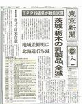 東京新聞20130412TPP試算1面