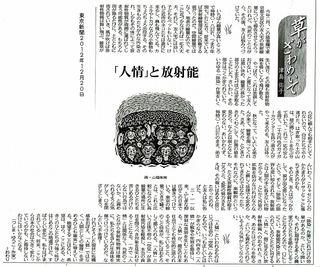 津島佑子2012年12月20日東京新聞