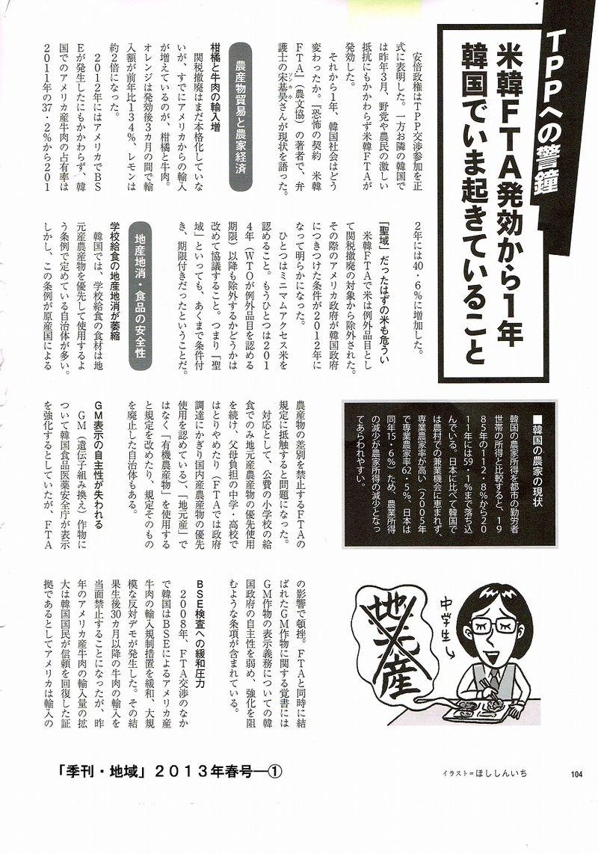 「季刊・地域」2013年春号韓国FTA①