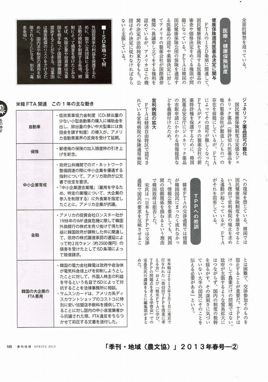 「季刊・地域」2013年春号韓国FTA②