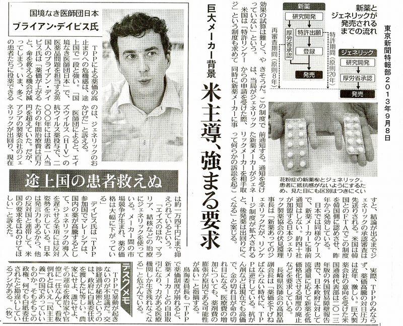 東京新聞201300908薬価