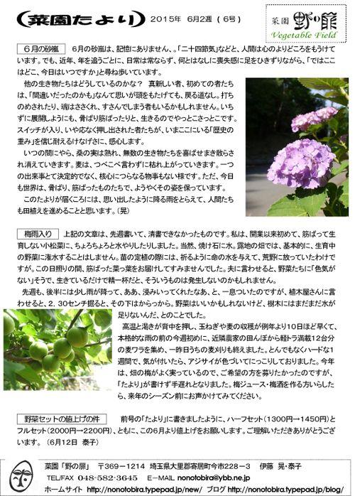 WEB20150601-6