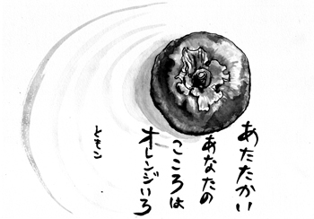 Tomokokaki